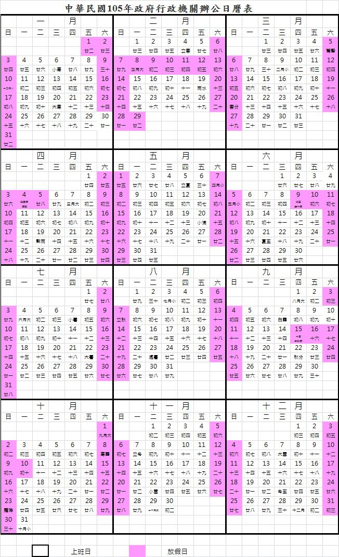 105年辦公日曆表