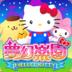 Hello Kitty 夢幻樂園