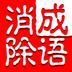 成語消除-中文知識消消樂大挑戰